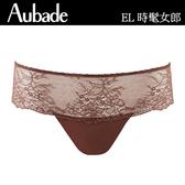 Aubade-時髦女郎S-L蕾絲大版丁褲(卡布奇諾)EL