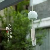 聽海 手工陶瓷風鈴掛飾日式和風臥室掛件家居裝飾品創意生日禮物 樂事館新品