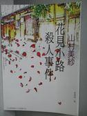 【書寶二手書T9/一般小說_OKL】花見小路殺人事件_山村美紗