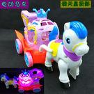 電動馬嬰兒玩具3-6-12個月寶寶玩具 年尾牙提前購
