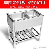 水槽不銹鋼水槽帶支架擋板厚單槽雙槽簡易架子家用洗菜盆廚房洗碗水池 多色小屋YXS