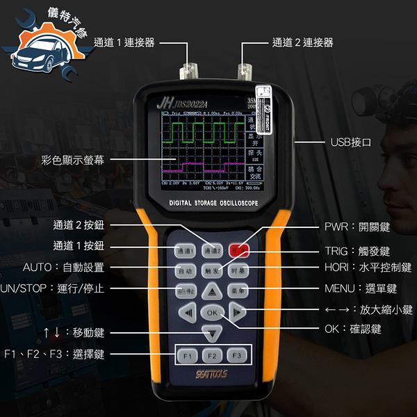 《儀特汽修》彩色示波表 示波錶 汽修專用手持萬用表 雙通道 手持數字示波器 帶寬數 MET-DSO2022