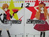 【書寶二手書T1/漫畫書_MPY】決戰伸展台_1&2集合售_新井清子