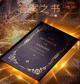 精美禮物答案之書韓國diy創意生日禮物送女生男友閨蜜七夕情人節情侶實用