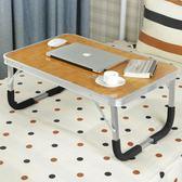 床上可折疊實木電腦桌子宿舍小木桌多功能兒童簡約迷你懶人方便 qf859『夢幻家居』
