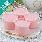 【綿密滑順】草莓鮮奶酪1盒(4入/盒)【愛買冷藏】