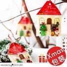聖誕房子造型自黏帶禮品包裝袋 點心袋 1...