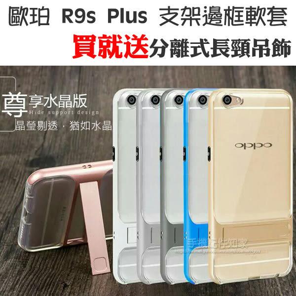 【送掛繩】歐珀 OPPO R9s Plus 6吋 CPH1611 支架邊框軟套/全包手機保護套/斜立保護殼/軟套/手機殼/背蓋