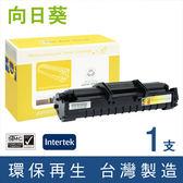 [Sunflower 向日葵]for Samsung (MLT-D108S) 黑色環保碳粉匣
