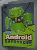 【書寶二手書T9/電腦_YCZ】深入淺出Android系統原理及開發要點_韓超