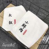 Acooltd漢字標語純棉吸水毛巾男女式情侶洗澡洗臉加厚面巾【櫻花本鋪】