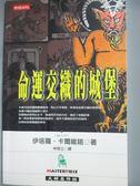【書寶二手書T1/翻譯小說_LHA】命運交織的城堡_林恆立, 卡爾維諾