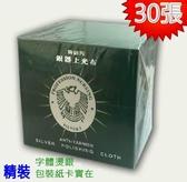 (30片) 拭銀布批發 擦銀布 8x8公分 絨布(優質細絨布)