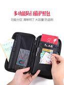 全館83折gox護照包機票夾證件收納包多功能防盜旅行安全斜跨出國證收納包