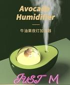 加濕器牛油果加濕器迷你小型大噴霧辦公臥室內桌面凈化空氣家用房間 JUST M