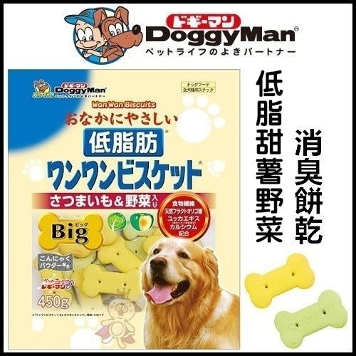 *WANG*日本Doggyman《低脂甜薯野菜消臭餅乾》450g