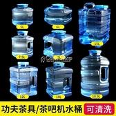 水桶家用塑料桶儲水桶純凈礦泉水桶批發茶臺裝水桶小號功夫茶具桶 快速出貨 YYP