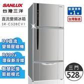 送真空保溫壺【台灣三洋SANLUX】528公升一級三門直流變頻冰箱/銀色(SR-C528CV1)