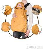 防風被 抱抱熊嬰兒背帶斗篷寶寶腰凳披風外套防風塵推車抱毯保暖抱被 居優佳品igo