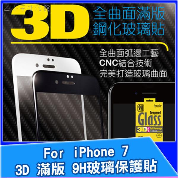 Hoda 3D 滿版 全曲面 iPhone i6 i6s i7 i8 Plus 9H鋼化 玻璃貼 保護貼