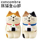 Hamee 日本 DECOLE concombre 旅貓登山部 療癒公仔擺飾 (飯糰貓組合) 586-378475
