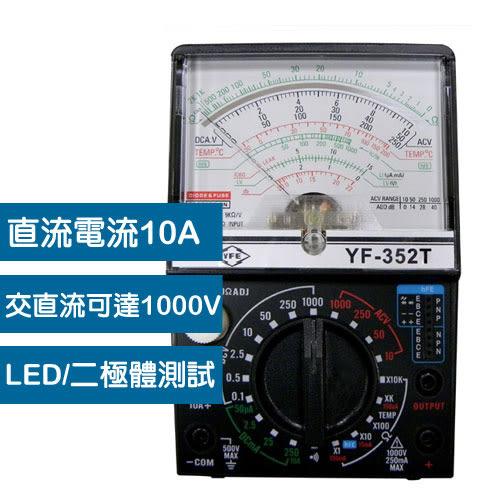 TENMARS泰瑪斯 指針式三用電錶 YF-352T