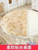 桌布 酒店圓形大圓桌軟玻璃桌布防水防燙防油免洗PVC塑料臺布桌墊膠墊【快速出貨】