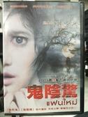 挖寶二手片-L02-065-正版DVD-泰片【鬼陰驚】-鬼異的事情 如陰隨行(直購價)