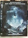 挖寶二手片-0B05-648-正版DVD-電影【冰海異種】-雷史蒂文森 大衛奧克斯 奧拉加里多(直購價)