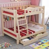 全實木上下鋪分體床高低床子母床母子床成人床上下床雙層床高架床 小宅女MKS