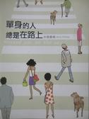 【書寶二手書T5/兩性關係_YGX】單身的人總是在路上_水瓶鯨魚