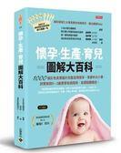懷孕、生產、育兒三合一大百科:從懷孕第一天起,讓妳好孕、順產、輕鬆養