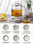 養生壺養身養生壺家用多功能全自動加厚玻璃電煮茶器1.8升煮花茶壺220V