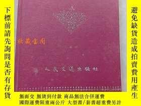 二手書博民逛書店中華人民共和國交通部標準罕見公路設計規範彙編192755 人民交