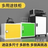 行動櫃 鋼製電子保密櫃辦公室小型儲物密碼箱矮櫃學生家用行動帶鎖鐵櫃子T