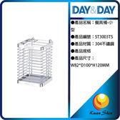 day&day日日家居生活精品 ST3003TS 餐具桶-小型