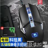 滑鼠新盟曼巴蛇滑鼠有線電競機械游戲宏編程臺式電腦家用外接usb 爾碩數位3c