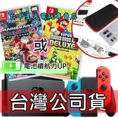 續電加長【NS 超級瑪利歐組】 Switch 主機+New 超級瑪利歐兄弟U/賽車8+包+貼 【台中星光電玩】