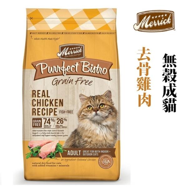 ◆MIX米克斯◆美國 Merrick 奇跡 無榖成貓 去骨雞肉 12LB貓飼料