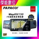 PAPAGO WayGO 730 【贈汽...