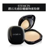 STEMCIN 鑽石光感防曬礦物蜜粉餅 10g SPF20 粉底 蜜粉【小紅帽美妝】