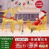 聖誕鹿拉雪橇車麋鹿發光聖誕節裝飾用品鐵藝大型道具場景布置擺件 聖誕狂歡節