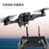 航拍機 【折疊跟隨】買?成人無人機航拍高清專業智慧遙控飛機戶外飛行器  DF 維多