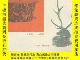 二手書博民逛書店罕見湖北省出土戰國西漢漆器展覽Y10788 出版1979