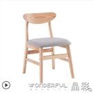 餐椅實木餐椅家用現代簡約餐廳餐桌椅書桌椅子休閒凳子靠背北歐椅成人 晶彩 99免運