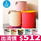 整理箱 收納櫃 收納盒【F0025】Omnioutil瓦楞彩色提桶L 10L 日本製  收納專科