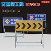 前方道路施工牌交通安全標志警示牌工程告示牌導向反光指示牌ATF 沸點奇跡