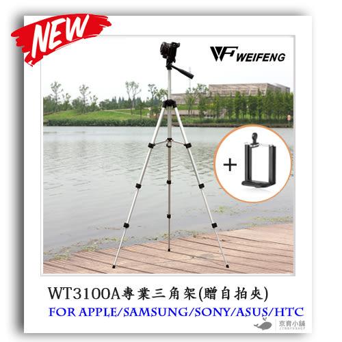 【贈手機自拍夾+收納袋】WT3110A 鋁合金 專業版手機三角架 相機 單眼 三腳架 手機架 伸縮腳架