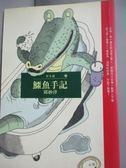 【書寶二手書T7/一般小說_LHZ】鱷魚手記_邱妙津