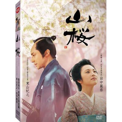 山櫻DVD 東山紀之/田中麗奈